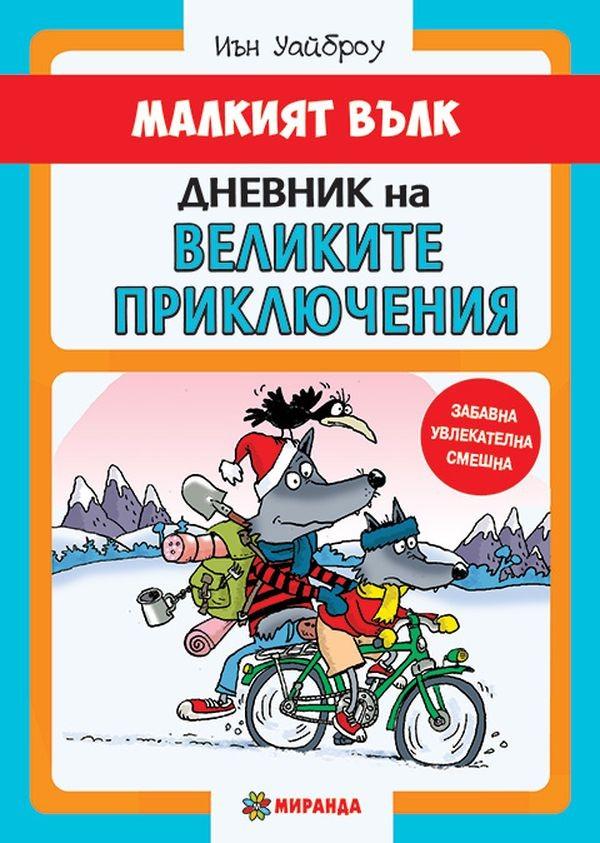 malkiyat-valk-2-dnevnik-na-velikite-priklyucheniya